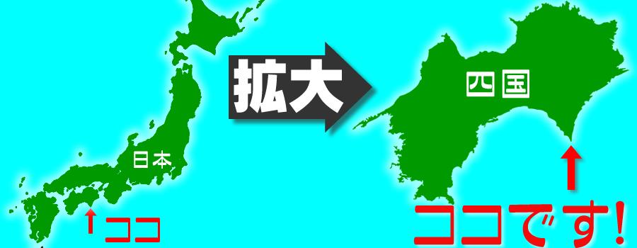 四国と室戸岬の場所の地図