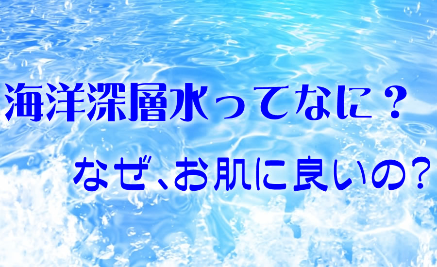 海洋深層水はなぜお肌に良いの?