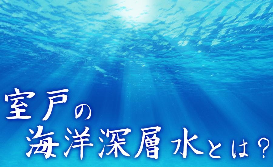 室戸の海洋深層水とは?
