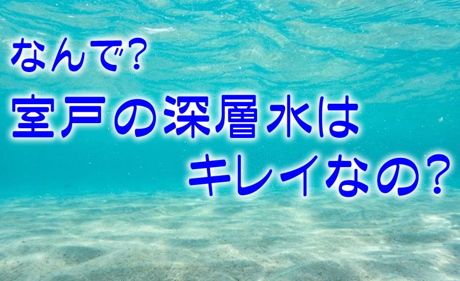 なんで?室戸の海洋深層水はキレイなの?サムネイル